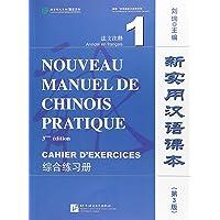 新实用汉语课本(第3版综合练习册1法文注释)