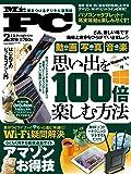 Mr.PC(ミスターピーシー) 2018年 02 月号 [雑誌]