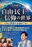 自由・民主・信仰の世界 ―日本と世界の未来ビジョン― (OR BOOKS)