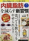 内臓脂肪を減らす新習慣 (TJMOOK ふくろうBOOKS)