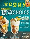 veggy (ベジィ) vol.50 2017年2月号 [雑誌]