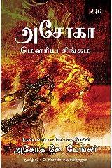 Ashoka: Mauriya Singham - Ashoka: Lion of Maurya (Tamil) (Tamil Edition) Kindle Edition