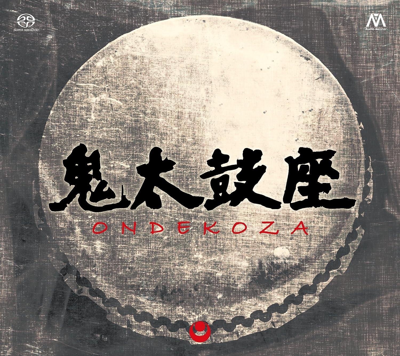 鬼太鼓座 コレクション (ONDEKOZA Collection) [6SACD シングルレイヤー]                                                                                                                                                                                                                                                                                                                                                                                                <span class=