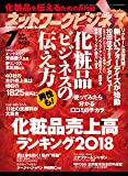 ネットワークビジネス 2018年 7月号 [雑誌]