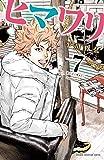 ヒマワリ (少年チャンピオン・コミックス)