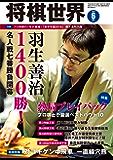 将棋世界 2018年6月号(付録セット) [雑誌]