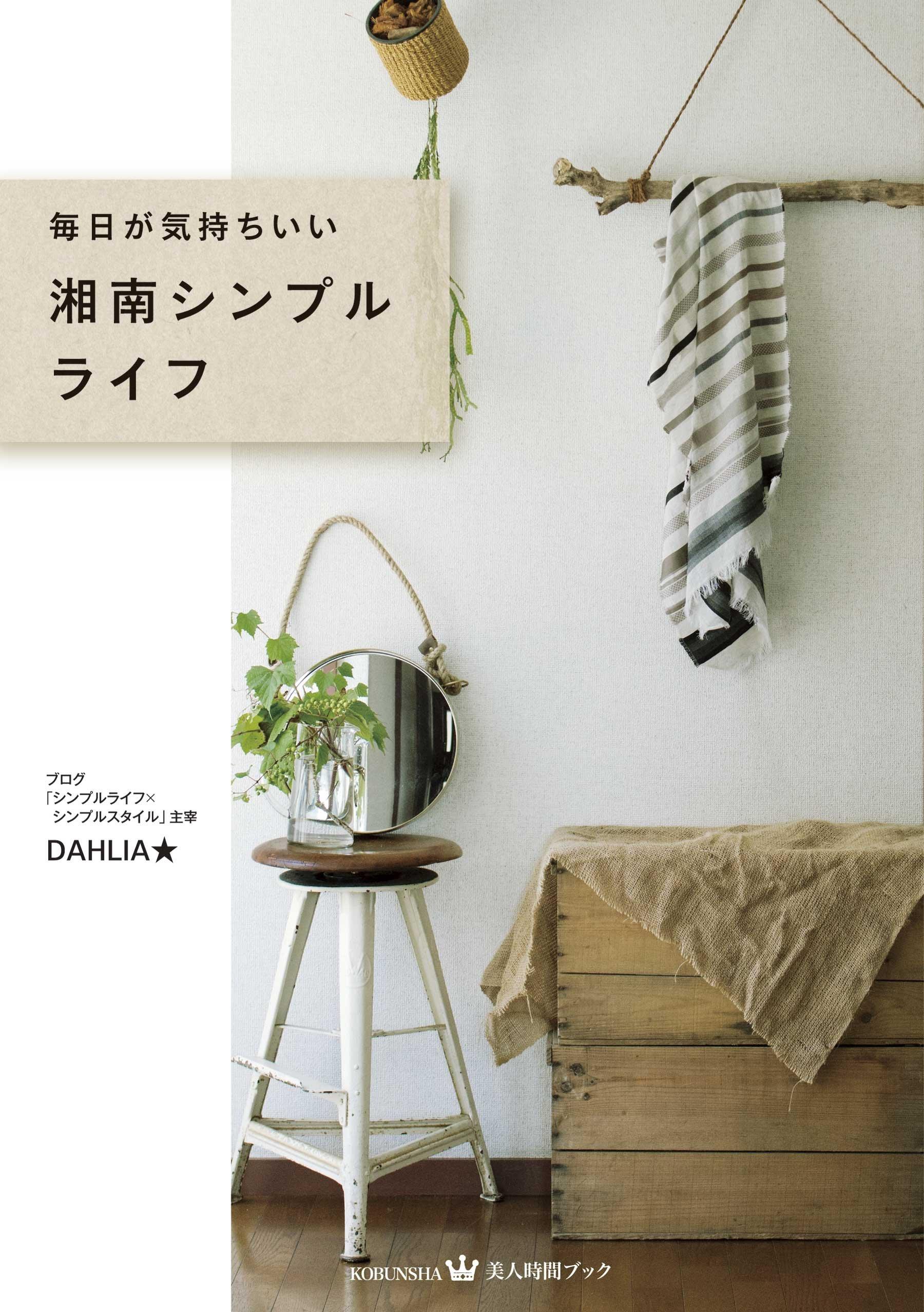 『毎日が気持ちいい 湘南シンプルライフ』(光文社)