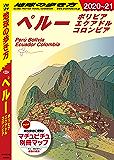 地球の歩き方 B23 ペルー ボリビア エクアドル コロンビア 2020-2021