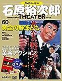 石原裕次郎シアター DVDコレクション 60号 『黄金の野郎ども』  [分冊百科]
