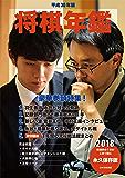平成30年版 将棋年鑑 2018