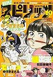 月刊!スピリッツ 2017年 10/1 号 [雑誌]: ビッグコミックスピリッツ 増刊