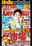 KansaiWalker関西ウォーカー 2019 No.17 [雑誌]