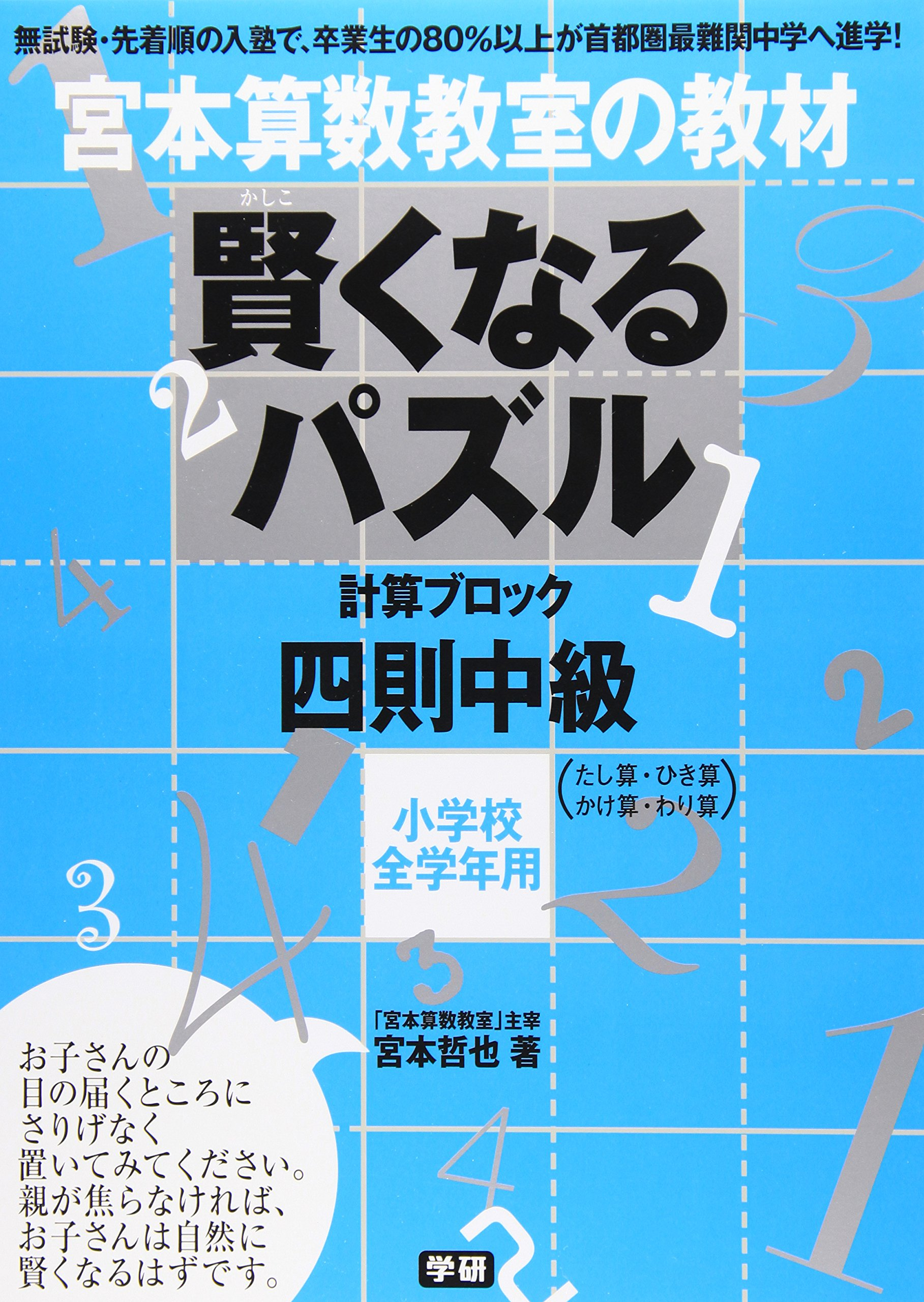 Read Online Arithmetic and intermediate - puzzles to become smarter Miyamoto math classroom ISBN: 4053024587 (2007) [Japanese Import] ebook