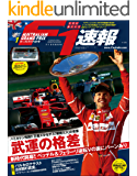 F1 (エフワン) 速報 2017 Rd (ラウンド) 01 オーストラリアGP (グランプリ) 号 [雑誌] F1速報