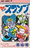 Dr.スランプ (第2巻) (ジャンプ・コミックス)