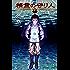 精霊の守り人 2巻 (デジタル版ガンガンコミックス)