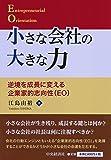小さな会社の大きな力 (大阪経済大学研究叢書)