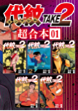 代紋TAKE2 超合本版(1) (ヤングマガジンコミックス)