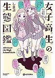 女子高生の生態図鑑 (中経☆コミックス)