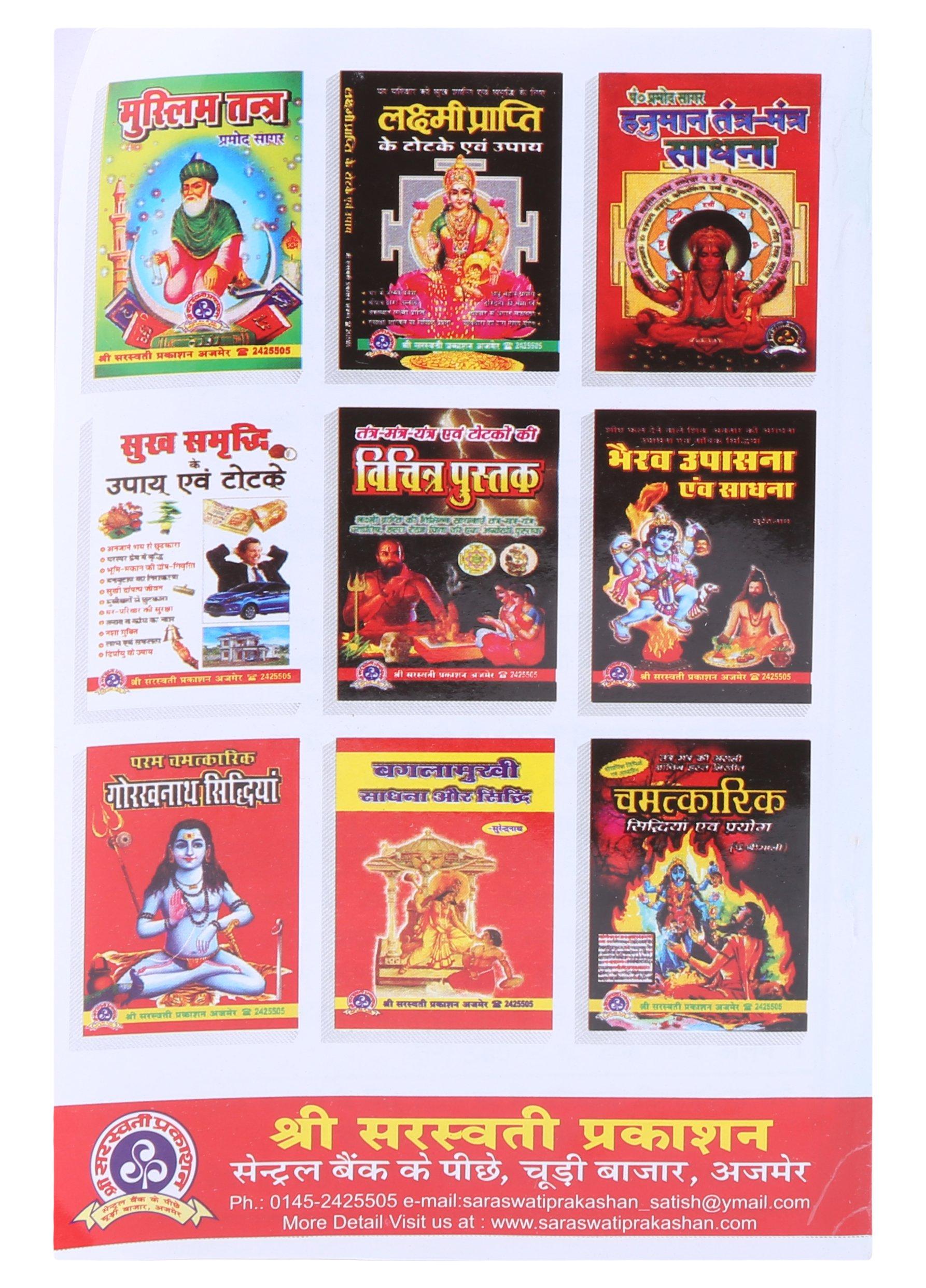 Buy Sukhi Jeevan Ke Lie Mantra Tantra Aur Totke with Gold