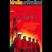 西部钻探国际钻井公司企业文化故事