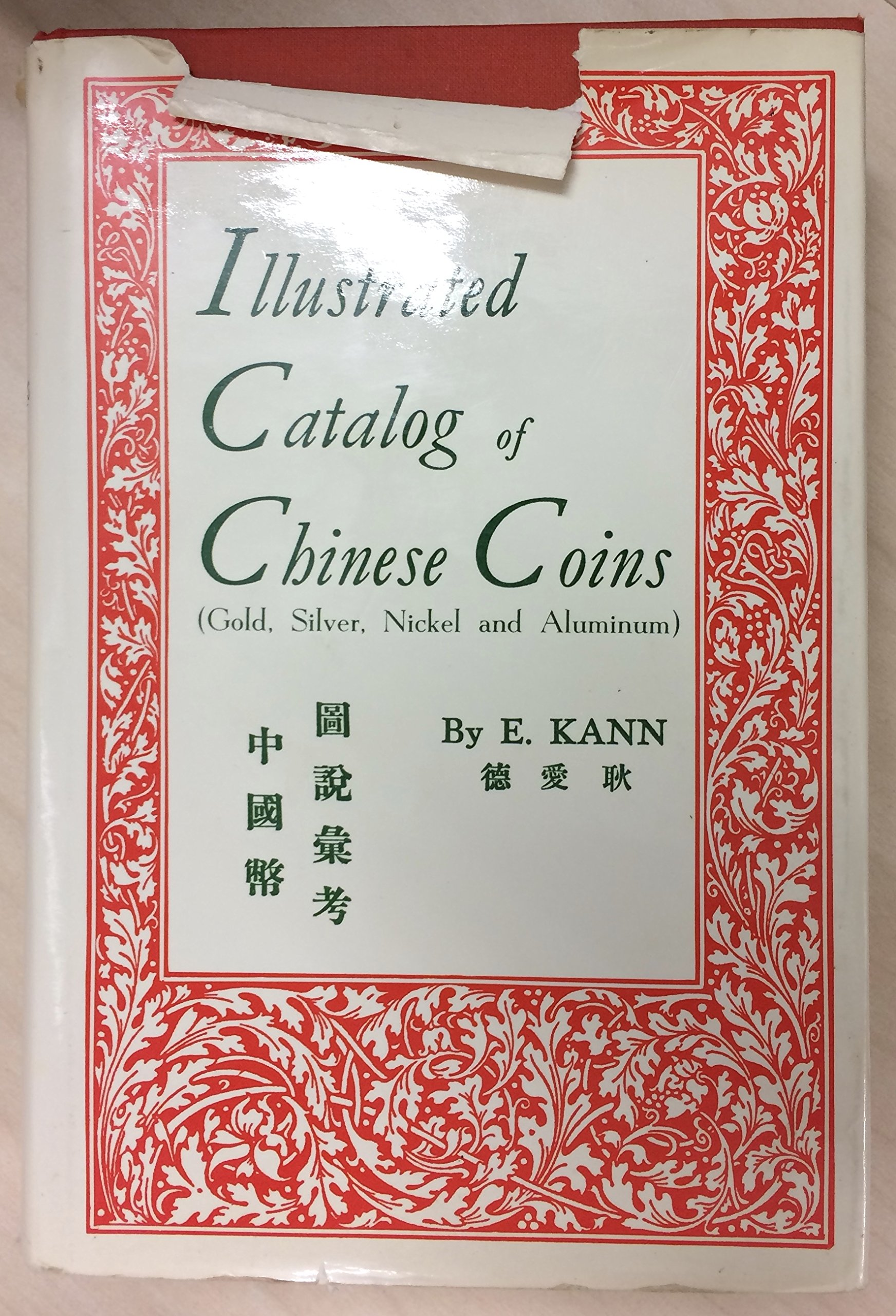 Illustrated catalog of Chinese coins: (gold, silver, nickel, and aluminum)