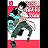 炎炎ノ消防隊(10) (週刊少年マガジンコミックス)