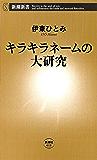 キラキラネームの大研究(新潮新書)