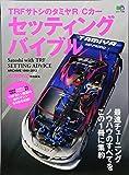 TRFサトシのタミヤR/Cカー セッティングバイブル (エイムック 2553)