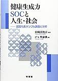 健康生成力SOCと人生・社会: 全国代表サンプル調査と分析
