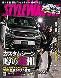 STYLE WAGON ( スタイル ワゴン )  2018年 2月号 【特別付録】スタイルワゴン特製手ぬぐい