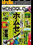 MONOQLO (モノクロ) 2019年 12月号 [雑誌]