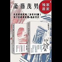 """日本世相系列(套装共2册):妻子们的思秋期+饱食穷民(日本泡沫经济时代的真实记录,她们支撑着社会的繁荣,却不得不直面内外的虚空。他们身处丰饶之中,却饥饿致死。影响日本战后的非虚构系列代表作,畅销日本多年。) (被岩波书店评为""""了解现代的100册非虚构作品""""之一)"""
