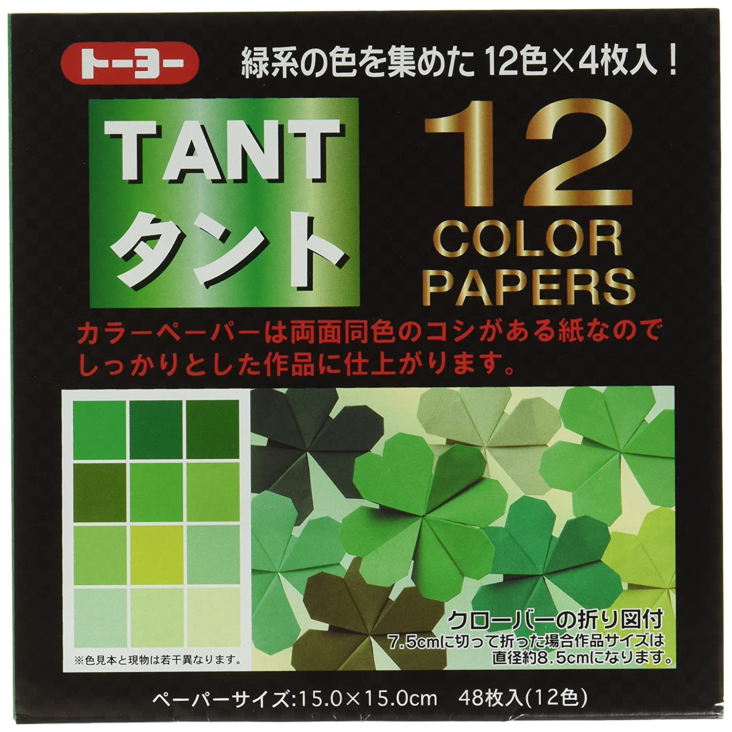 Toyo Origami Tant, 15 cm x 15 cm, Green, 12 Colors, 4 Each NaSh-Design 3614