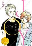JOY 分冊版(5) (ハニーミルクコミックス)