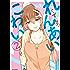 れんあいこわい: 2 (REXコミックス)