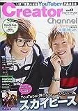 Creator Channel Vol.11 (COSMIC MOOK)