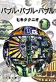 バブル・バブル・バブル (文春文庫)