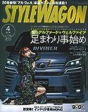 STYLE WAGON ( スタイル ワゴン )  2018年 4月号