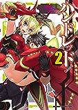 ハンドレッド(2) (ドラゴンコミックスエイジ)