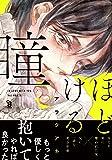 ほどける瞳 (on BLUEコミックス)