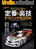 ラジコンカー定番&裏技テクニックBOOK[雑誌] エイ出版社のRCムックシリーズ