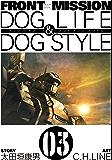 FRONT MISSION DOG LIFE & DOG STYLE 3巻 (デジタル版ヤングガンガンコミックス)