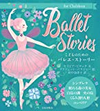 こどものためのバレエ・ストーリー Ballet Stories