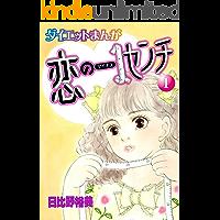 【読めばヤセるマンガ】恋のマイナス1センチ 1 (ロマンス宣言)
