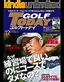 GOLF TODAY (ゴルフトゥデイ) 2017年 12月号 [雑誌]