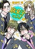 腐女子っス! 3 (シルフコミックス 7-3)