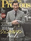 メンズプレシャス2018秋号 2018年 11 月号 [雑誌]: Precious(プレシャス) 増刊