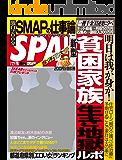 週刊SPA! 2014 年 07/22・29 合併号 [雑誌]