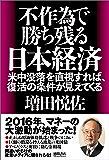 不作為で勝ち残る日本経済 米中没落を直視すれば、復活の条件が見えてくる
